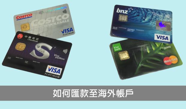 海外匯款.png